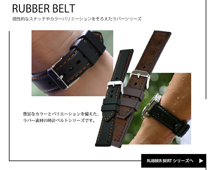 RUBBER BELT ���ƥ��꡼�ڡ�����
