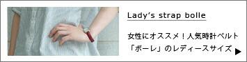 Lady's BOLLE ���ʥڡ�����