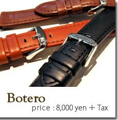 BOTERO(�ܥƥ�)