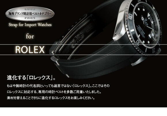 Strap for Import Watches for rolex