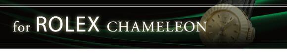 for rolex chameleon