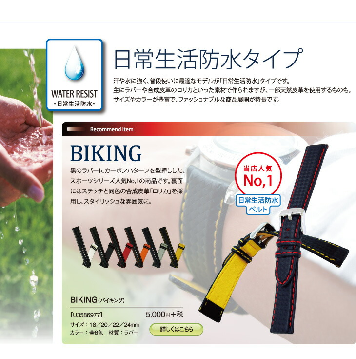 日常生活防水タイプ