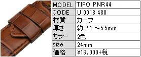 TIPO PNR44