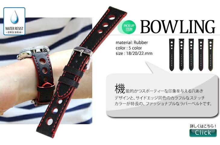 BOWLING(ボーリング)商品ページへ