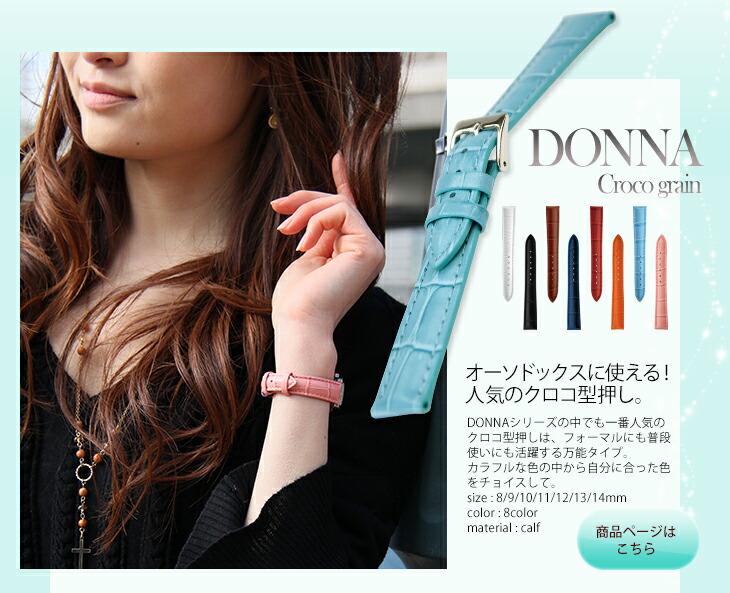 DONNA(ドナ)商品ページへ