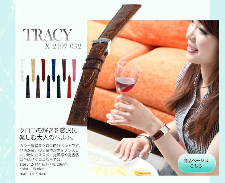 クロコダイル交換用時計ベルトTRACY(トレイシー)