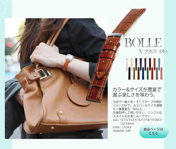 BOLLE(ボーレ)商品ページへ