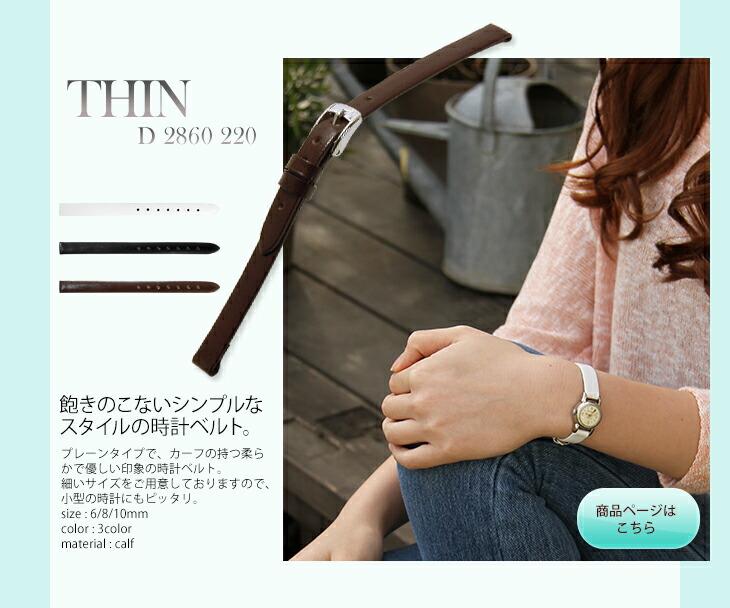 牛革交換用時計ベルトTHIN (シン)