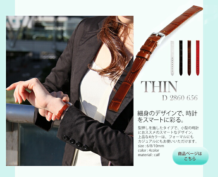 THIN (シン)商品ページへ