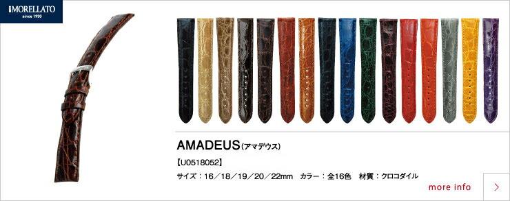 カラフルセレクション AMADEUS