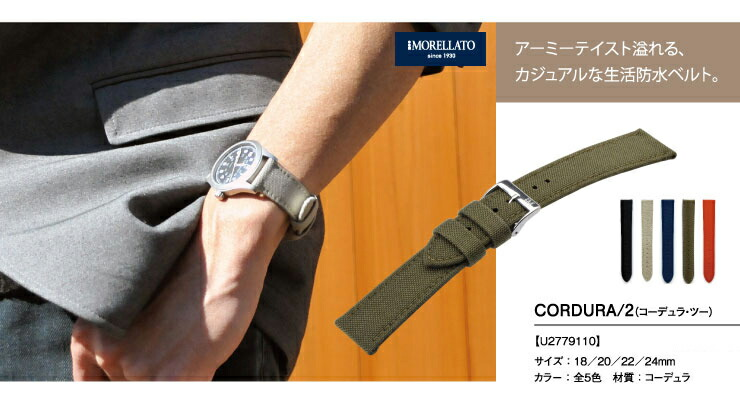 アーミーテイスト溢れる、カジュアルな生活防水時計ベルト MORELLATO CORDURA/2(コーデュラ・ツー)