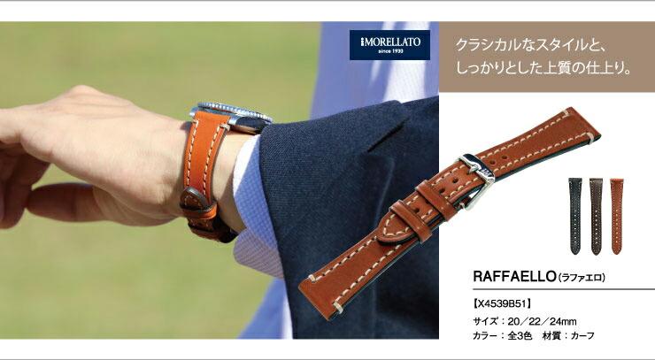 クラシカルなスタイルとしっかりとした上質な仕上がりの時計ベルト MORELLATO RAFFAELLO(ラファエロ)