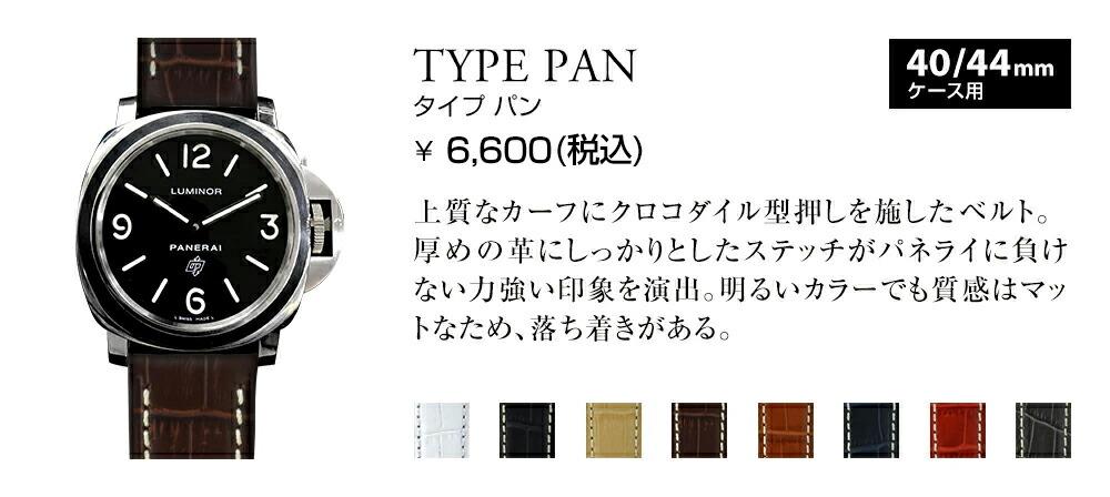 TYPE PAN