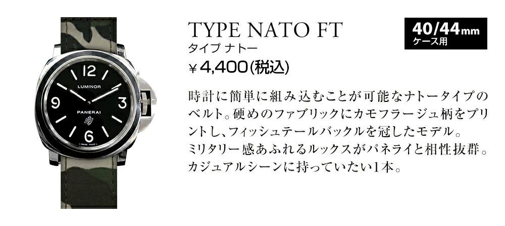 TYPE NATO FT