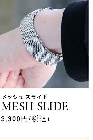 MESH SLIDE