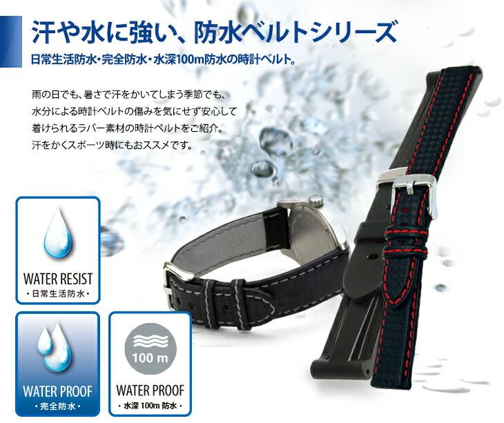 汗や水に強い、日常生活防水・完全防水の時計ベルト