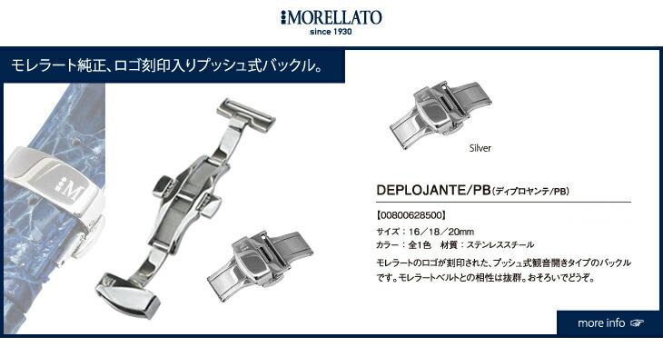 モレラート純正、ロゴ刻印入りプッシュ式バックル。DEPLOJANTE/PB