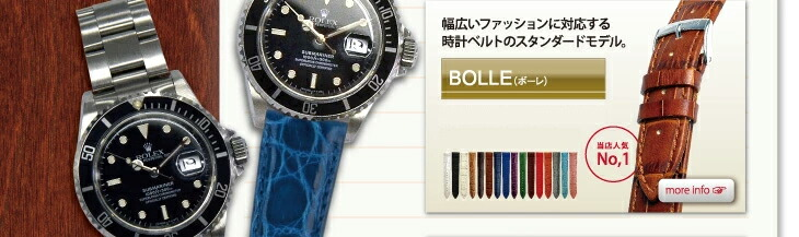 BOLLE/ボーレ