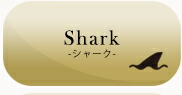 シャーク(サメ革)素材