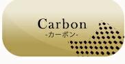 カーボン素材