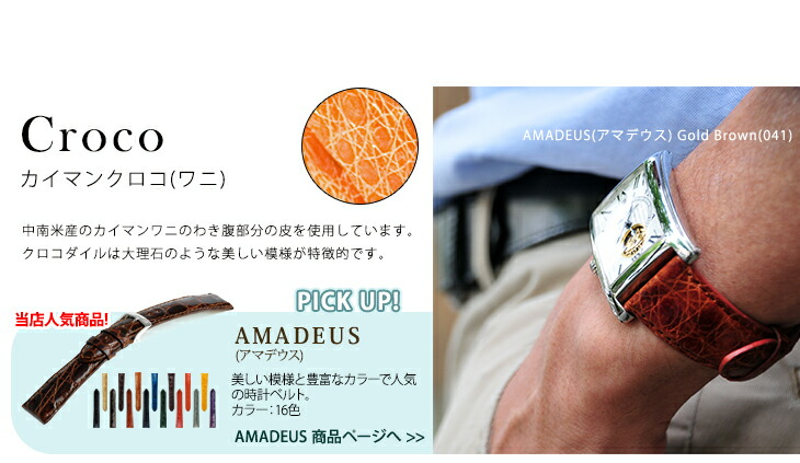 クロコダイル交換用時計ベルトAMADEUS(アマデウス)商品ページへ