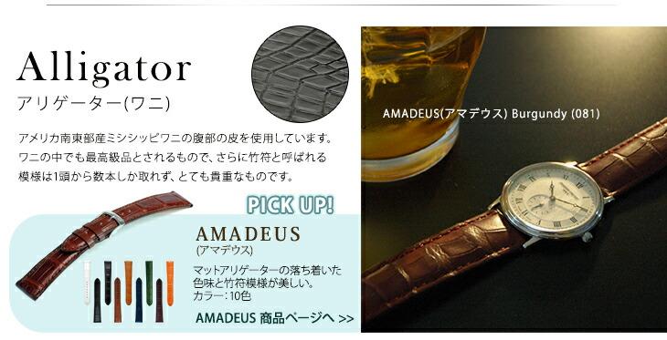 アリゲーター交換用時計ベルトAMADEUS(アマデウス)商品ページへ
