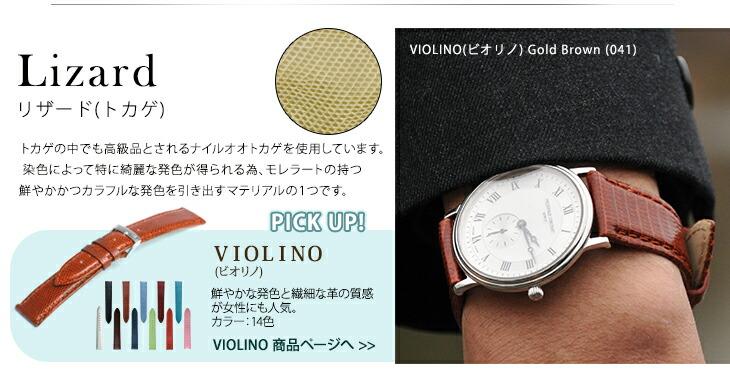リザード交換用時計ベルトVIOLINO(ビオリノ)商品ページへ