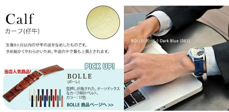 牛革交換用時計ベルトBOLLE (ボーレ)商品ページへ