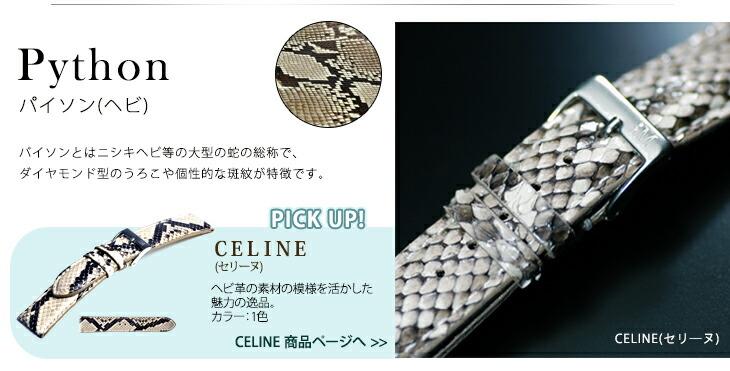 パイソン(ヘビ皮)素材交換用時計ベルトCELINE (セリーヌ)商品ページへ