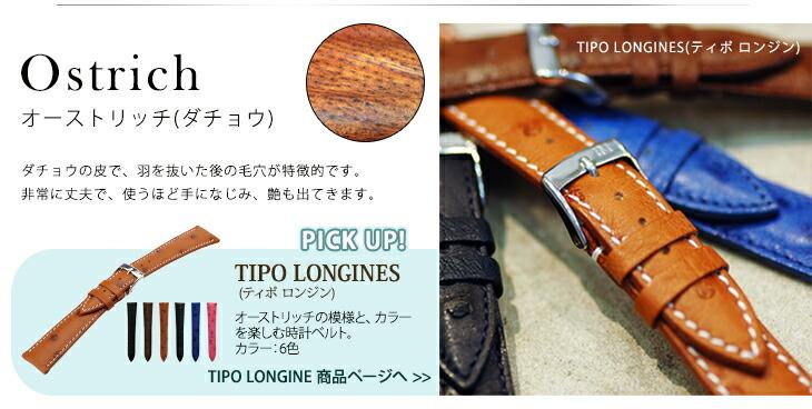 オーストリッチ交換用時計ベルトTIPO LONGINES(ティポ・ロンジン)商品ページへ