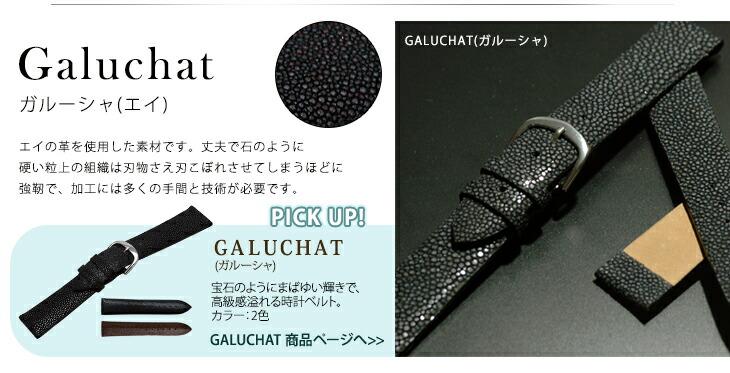 エイ皮交換用時計ベルトGALUCHAT(ガルーシャ)商品ページへ
