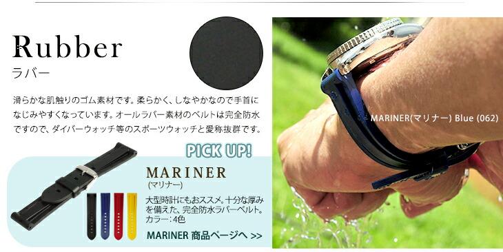 ラバー素材交換用時計ベルトMARINER(マリナー)商品ページへ