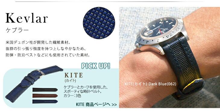 ケブラー素材交換用時計ベルトKITE(カイト)商品ページへ