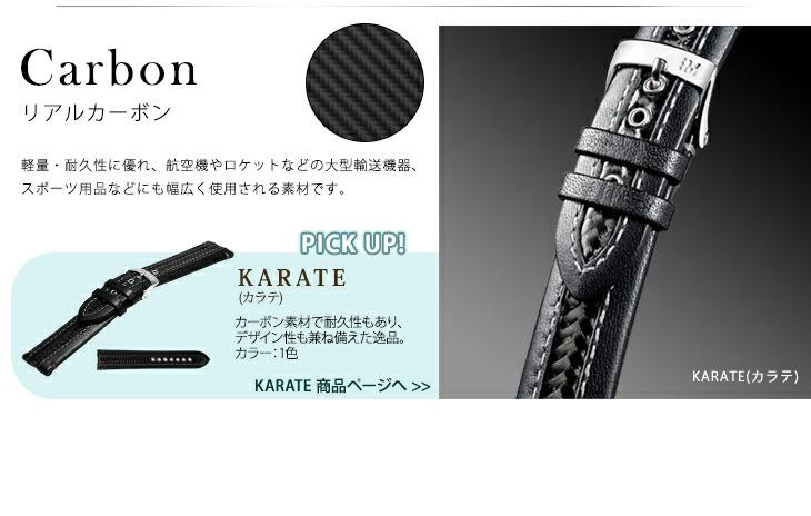 カーボン素材交換用時計ベルトKARATE(カラテ)商品ページへ
