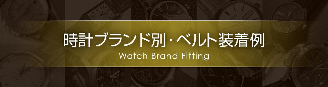 Watch Brand Fitting<br>【腕時計ブランド別】時計ベルト・バックル装着例