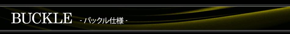 ブライトリング向けバックル仕様時計ベルトシリーズ