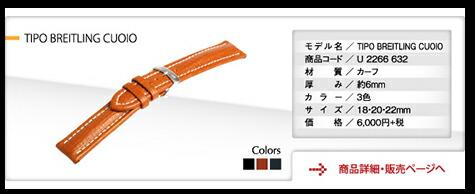 モレラート社製時計ベルトTIPO BREITLING CUOIO(ティポ・ブライトリング・クオイオ)
