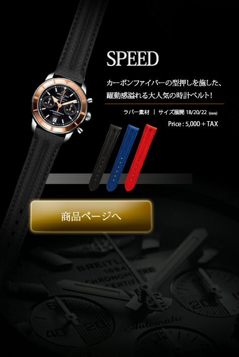 モレラート社製時計ベルトSPEED(スピード)