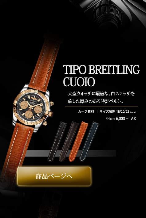 モレラート社製時計ベルトTIPO BREITLING CUOIO(ティポブライトリングクオイオ)