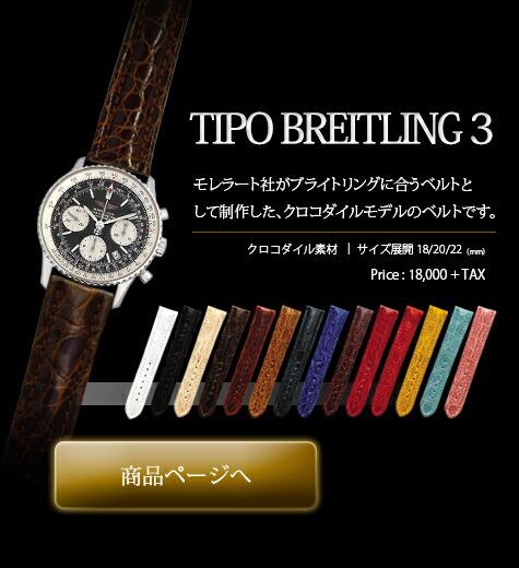 モレラート社製時計ベルトTIPO BREITLING 3(ティポブライトリング3)