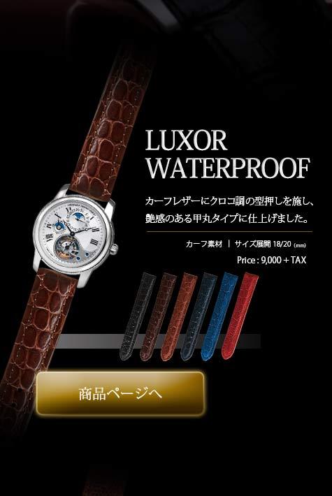 ディモデル社製時計ベルトLUXOR WATERPROOF(ルクソールウォータープルーフ)