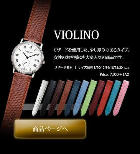 モレラート社製時計ベルトVIOLINO(ビオリノ)