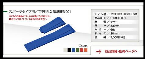 カシス製ROLEX用時計ベルトTYPE RLX 001(タイプアールエルエックス001)