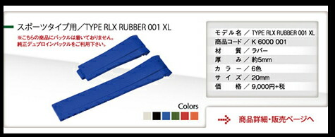 カシス製ROLEX用時計ベルトTYPE RLX 001XL(タイプアールエルエックス001)