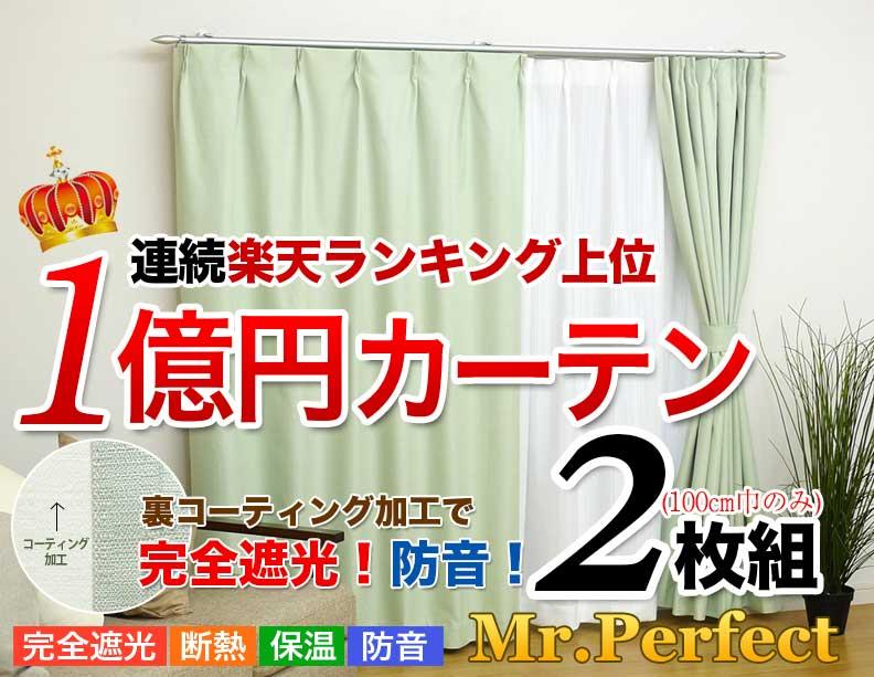 1億円カーテン2枚組