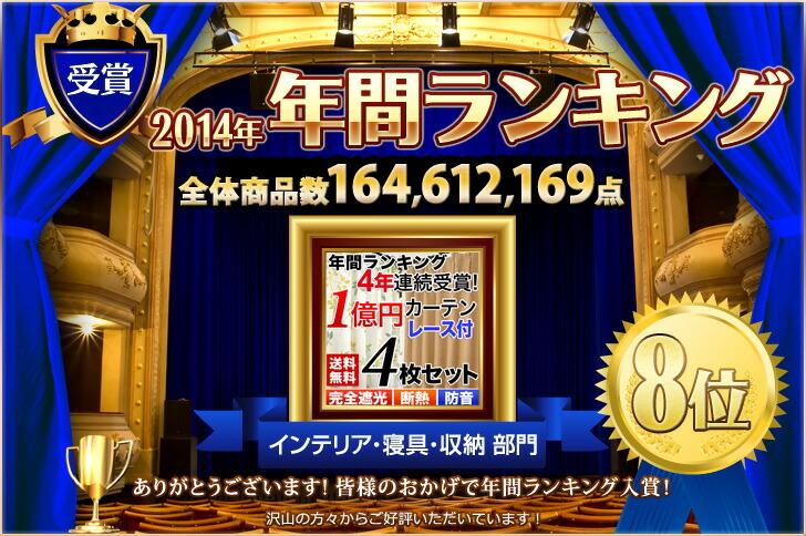 2014年8位入賞 楽天年間ランキング
