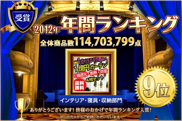 2012年9位入賞 楽天年間ランキング