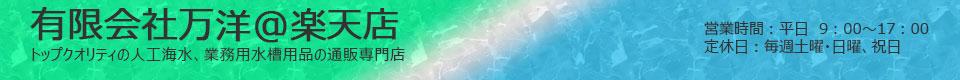 有限会社万洋:トップクオリティの人工海水専門販売