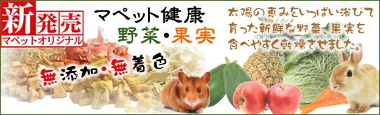 牧草マーケット 新発売 健康野菜・果実