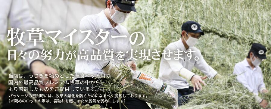 牧草マイスターの日々の努力が高品質を実現させます。